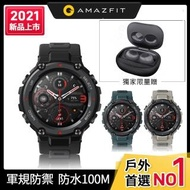 超值雙享耳機組★【Amazfit 華米】2021升級版T-Rex Pro軍規認證智能運動智慧手錶(原廠公司貨/心率/米動手錶