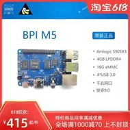 台北市BPI M5 Amlogic S905X3四核Banana Pi 開發板香蕉派