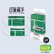 金牌口罩/台灣羽球金牌in (上好生醫口罩瘋子 )Taiwan No 1 台灣羽球好棒 「台灣製造 醫療口罩」