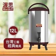 【渥思】日式不鏽鋼保溫保冷茶桶-12公升-可可棕(茶桶.保溫.不鏽鋼)