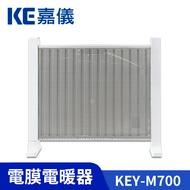 KE嘉儀 電膜 電暖器 KEY-M700 不耗氧、不乾燥 舒適健康 台灣製造 天氣冷颼颼