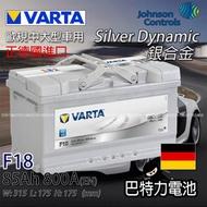 (巴特力)德國華達 VARTA 銀合金汽車電瓶 ( F18 85AH )賓士 奧迪 focus mondeo tdci寶馬 福斯 保時捷