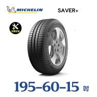 米其林輪胎 ENERGY SAVER+ 195/60R15 省油 耐磨 高性能輪胎【促銷送安裝】