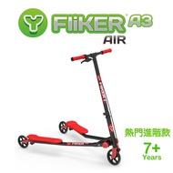 【Yvolution】Fliker A3 搖擺滑板車-熱門進階款