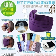 【LASSLEY】多功能純棉布口罩/口罩套-六入組(內置鼻樑壓條 贈口罩收納袋 台灣製造)