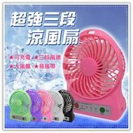 ★消暑聖品★強力三段USB風扇 充電式無葉風扇 電風扇 桌扇