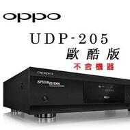 歐酷影音 | OPPO UDP-205 歐酷版 改機升級服務