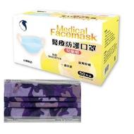 【久富餘】兒童醫用口罩-雙鋼印-迷彩紫羅蘭(50片/盒X2-台灣製造)