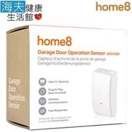 【海夫建康】晴鋒 home8 智慧家庭 自動控制 鐵捲門開關感測器(WGO2001)