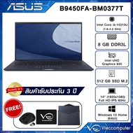 ASUS Notebook(โน้ตบุ๊ค) ExpertBook B9 B9450FA-BM0377T (Star Black) by Vteccomputer
