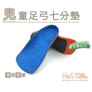 【糊塗鞋匠】H41 兒童足弓七分墊(1雙)