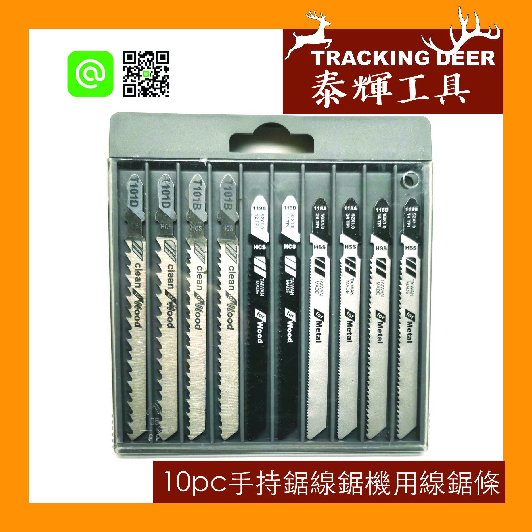 台灣製造 金工用 木工用 Bosch規格【10PC 線鋸片組】曲線鋸 手持線鋸機適用(10支/組) JS-1004