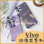 浪漫花系列 Vivo S1 V17 V17 Por X50 X50 Pro X50e  四角加厚 蠶絲紋保護套 防指紋 防刮傷手機殼 軟殼