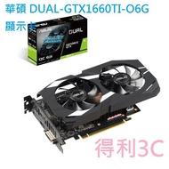 華碩 DUAL-GTX1660TI-O6G 顯示卡 DUAL GTX 1660TI O6G