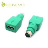 BENEVO USB母轉PS2公轉接頭