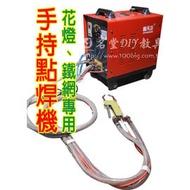 手持點焊機 花燈製作 鐵網點焊 電焊機 co2 點焊機