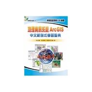 [再打95折]地理資訊系統ArcGIS中文範例式學習聖典 [型號:11100200891]