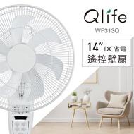【Qlife質森活】Double Key設計!14吋DC節能遙控純白美型壁扇(WF313Q)