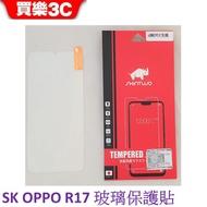 SKINTWO OPPO R17 / R17 Pro 共用 玻璃保護貼 【非滿版】SK
