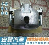 剎車卡鉗1200元/個起 剎車分泵 剎車分邦 賓士 BENZ W212 W207 W204 C300 W220