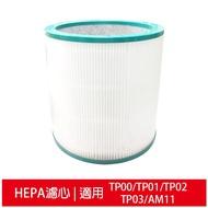 適用Dyson戴森 二合一空氣清淨機 TP00/TP01/TP02/TP03/AM11 HEPA濾心