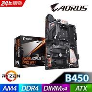 (C+M) 技嘉 B450 AORUS PRO WIFI 主機板 + AMD Ryzen 5-2600 3.4GHz 六核心 中央處理器