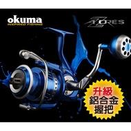 【倫哥釣具】OKUMA 寶熊 新款 Azores P 金屬握丸版 阿諾 阿諾捲線器 強力紡車式捲線器 鐵板 海釣場 石班