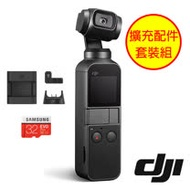 DJI OSMO POCKET 口袋雲台相機 擴充配件套裝組 (公司貨)