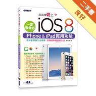 就這樣愛上iOS 8  | 一定要會的iPhone & iPad實用功能[二手書_良好]11312147054