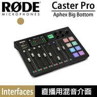 【eYe攝影】全新 RODE CASTER PRO 集成式混音工作台 訪談 錄音 音控盤 錄音介面 混音工作台
