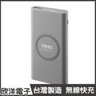 ※ 欣洋電子 ※ MINIQ 12000 QI無線快速充電行動電源 (MD-BP-050-QI) 台灣製造
