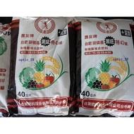 台肥 農友牌 黑旺 特43號 (平均肥) 40KG 原裝包 複合肥料硝磷基製程含鎂4%、鈣8.5%及有機質50%