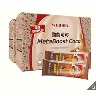 美兒小舖COSTCO好市多代購~WEIDER 威德 勁能可可/卡崩代謝可可(30包x2盒)