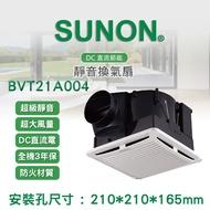 =優惠折扣碼= SUNON 建準電機 BVT21A004 DC直流變頻換氣扇 靜音換氣扇浴室抽風機 全電壓 三年保固