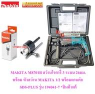*ส่งฟรี Makita M8701B สว่านโรตารี่ 3 ระบบ 26 มม. 800วัตต์ พร้อม Makita หัวสว่าน 1/2 พร้อมแกนต่อ SDS-Plus รุ่น 194041-7 *สินค้าแท้