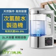 【格琳生活館】次氯酸電解消毒水製造機(2L大容量)