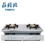 【促銷】送全省安裝TOPAX 莊頭北 崁入式安全瓦斯爐TG-7001T/TG-7001TS)不鏽鋼