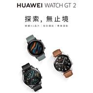華為HUAWEI WATCH GT2 46mm 42mm 智能手錶內置繁體兩周續航+專業運動+心臟健康監測