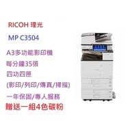 【AC辦公用品】Ricoh 理光彩色影印機MP C3504