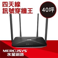 【Mercusys 水星網路】AC12G AC1200 Gigabit雙頻無線網路wifi分享路由器
