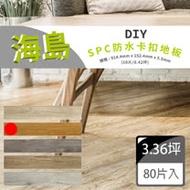【貝力地板】海島 石塑防水DIY卡扣塑膠地板-黃金柚木(8箱/3.36坪)