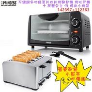 【超值組合】Princess 荷蘭公主不鏽鋼厚片四片烤麵包機烤吐司機+9L時尚小烤箱 142397+112363