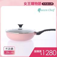 【Queen Chef】韓國礦岩鈦合金鑄造不沾鍋 28CM(炒鍋)