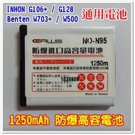 INHON G106+ 老人機 電池 高容量電池 台製電池 Benten W703 副廠電池 防爆電池 長輩機 手機電池