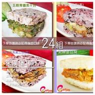【米食天地】米漢堡(素)36組 ※每筆訂單限購2箱※