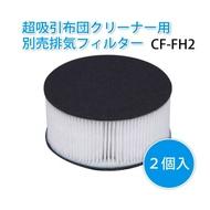 CO❤️ JPY 日本代購 現貨IRIS OHYAMA IC-FAC2 KIC-FAC2 塵蟎機排氣濾網 CF-FH2