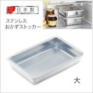 日本製 YOSHIKAWA 吉川 18-8 304不鏽鋼 保鮮盒 儲存盒 瀝水籃 多款選  【櫻花生活日舖】