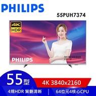 【送微軟鍵鼠組★Philips 飛利浦】55型 4K HDR顯示器+視訊盒(55PUH7374)