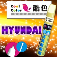 HYUNDAI 現代車色 量身訂製專區,噴大師-補漆筆,全系列超過700種顏色,專業冷烤漆