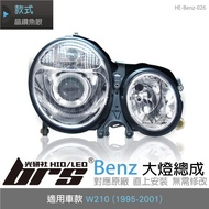 【brs光研社】HE-Benz-026 W210 魚眼 大燈總成 Benz 賓士 晶鑽